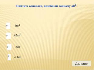 3ab -21ab