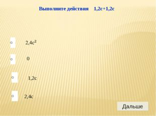 2,4с 0 1,2с Выполните действия 1,2с+1,2с