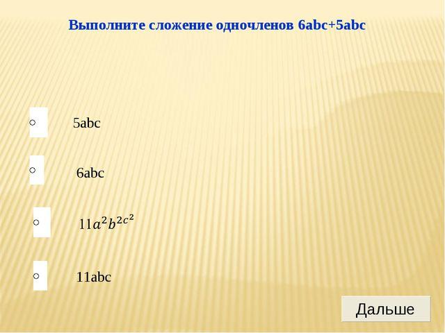 11abc 6abc 5abc Выполните сложение одночленов 6abc+5abc