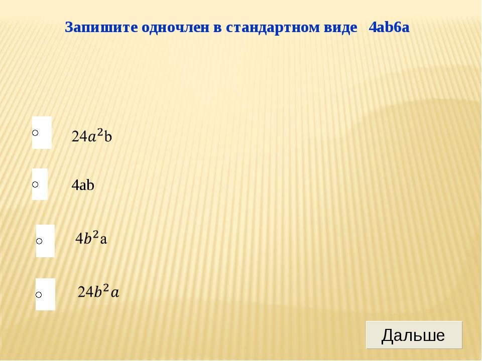 4ab Запишите одночлен в стандартном виде 4ab6a