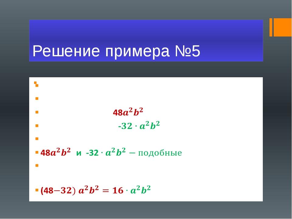 Решение примера №5