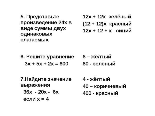 5. Представьте произведение 24х в виде суммы двух одинаковых слагаемых 12х +...