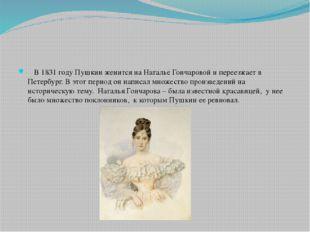 В 1831 году Пушкин женится на Наталье Гончаровой и переезжает в Петербург. В