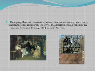 Император Николай I, зная о тяжелом состоянии поэта, обещает обеспечить дост