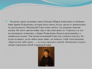Русскому языку мальчика учила бабушка Мария Алексеевна и любимая няня Арина
