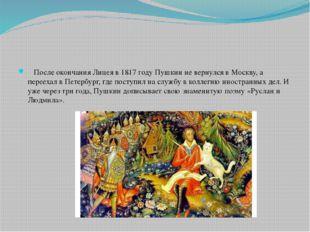 После окончания Лицея в 1817 году Пушкин не вернулся в Москву, а переехал в