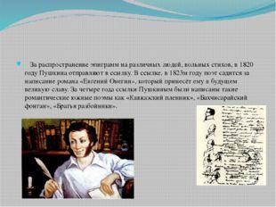 За распространение эпиграмм на различных людей, вольных стихов, в 1820 году
