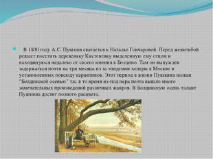 В 1830 году А.С. Пушкин сватается к Наталье Гончаровой. Перед женитьбой реша