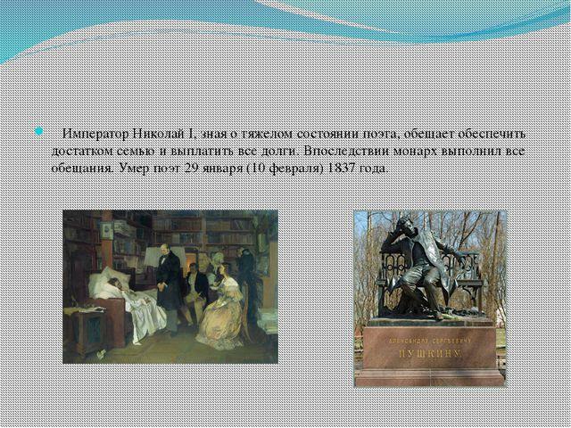 Император Николай I, зная о тяжелом состоянии поэта, обещает обеспечить дост...