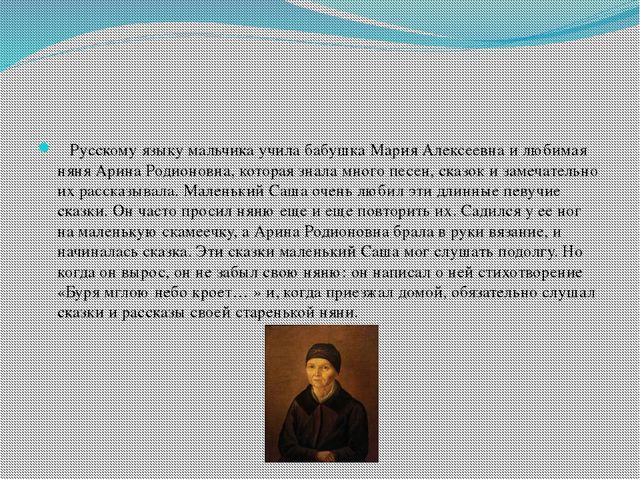 Русскому языку мальчика учила бабушка Мария Алексеевна и любимая няня Арина...