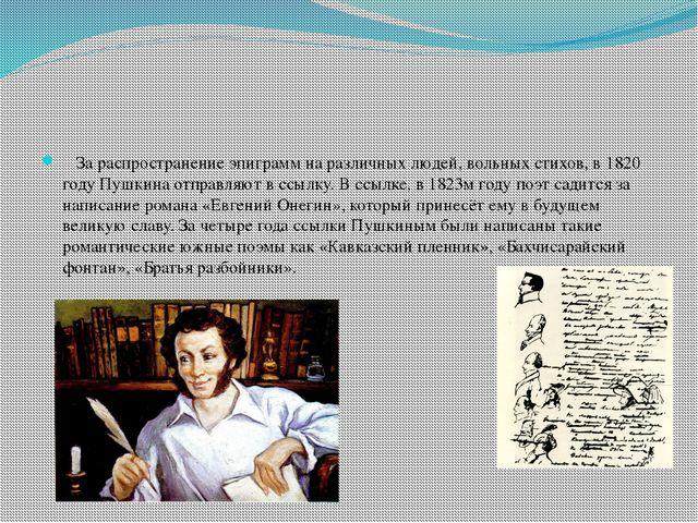 За распространение эпиграмм на различных людей, вольных стихов, в 1820 году...