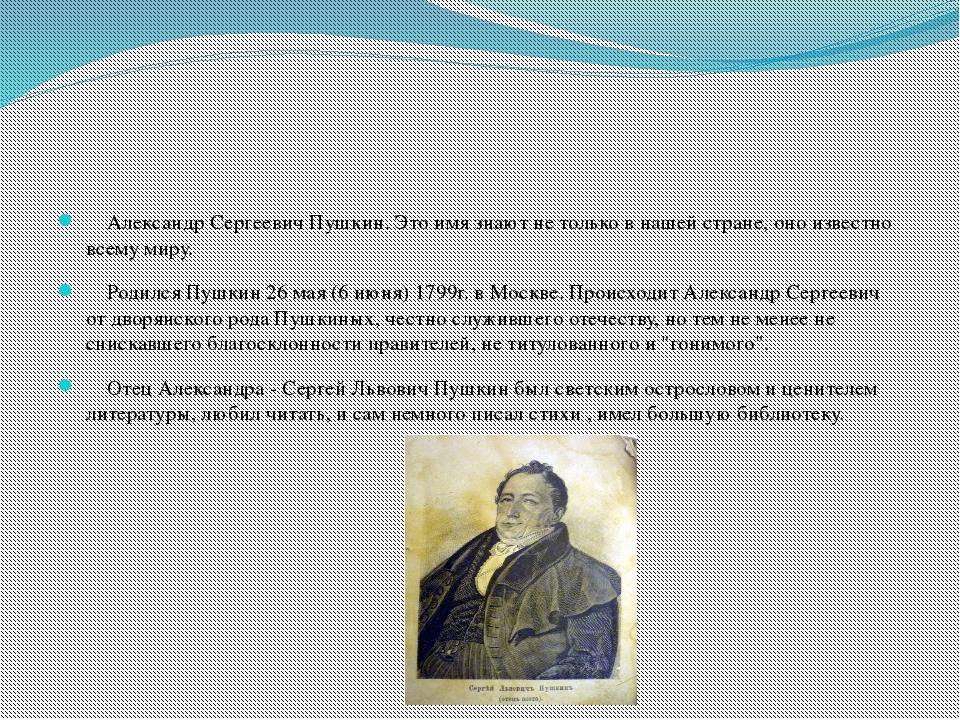 Александр Сергеевич Пушкин. Это имя знают не только в нашей стране, оно изве...