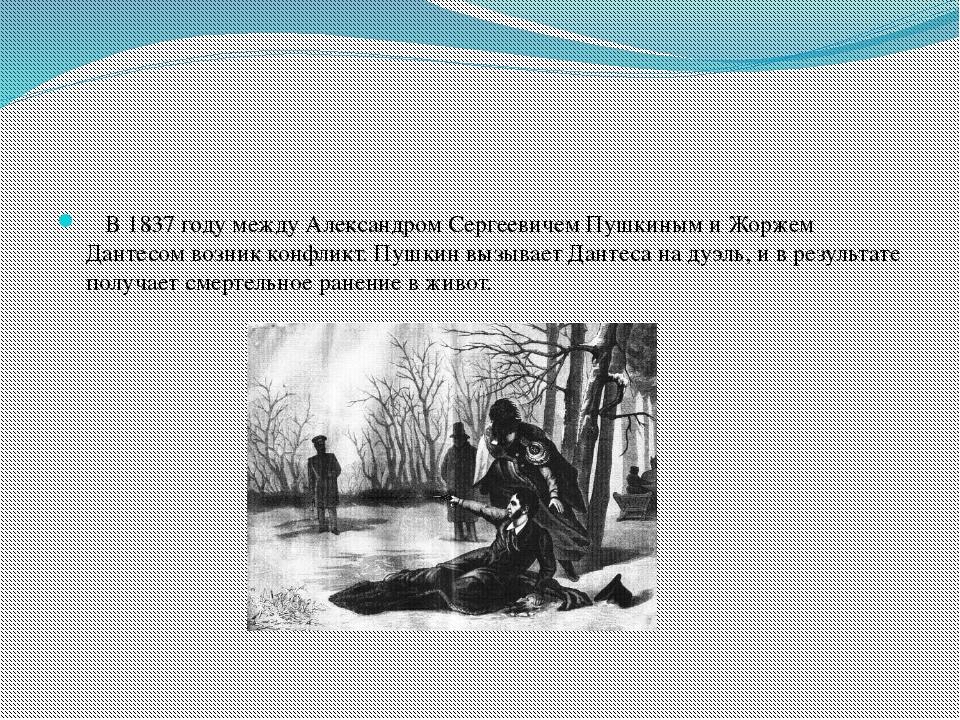В 1837 году между Александром Сергеевичем Пушкиным и Жоржем Дантесом возник...