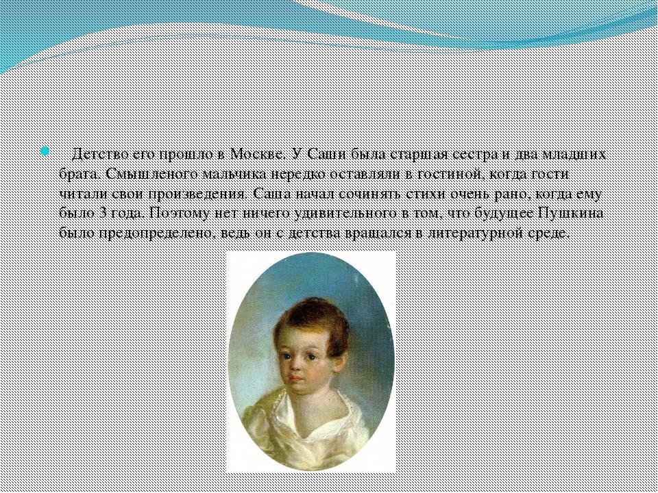 Детство его прошло в Москве. У Саши была старшая сестра и два младших брата....