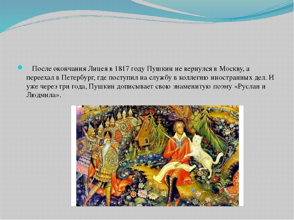 После окончания Лицея в 1817 году Пушкин не вернулся в Москву, а переехал в...