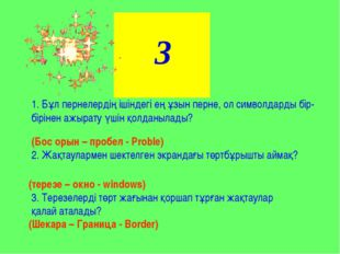 3 1. Бұл пернелердің ішіндегі ең ұзын перне, ол символдарды бір-бірінен ажыра