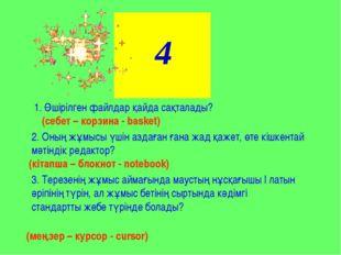 4 1. Өшірілген файлдар қайда сақталады? (себет – корзина - basket) 2. Оның жұ