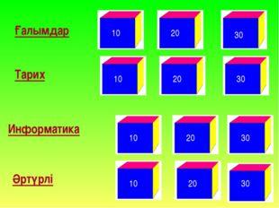 Ғалымдар Тарих Информатика Әртүрлі 10 20 30 10 20 30 10 20 30 10 20 30