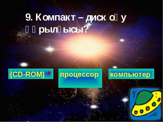 (СD-ROM) 9. Компакт – диск оқу құрылғысы? процессор компьютер *