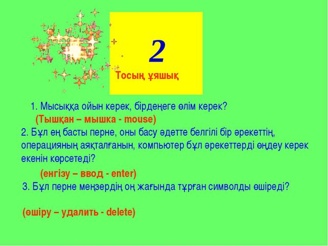 2 1. Мысыққа ойын керек, бірдеңеге өлім керек? (Тышқан – мышка - mouse) 2. Бұ...
