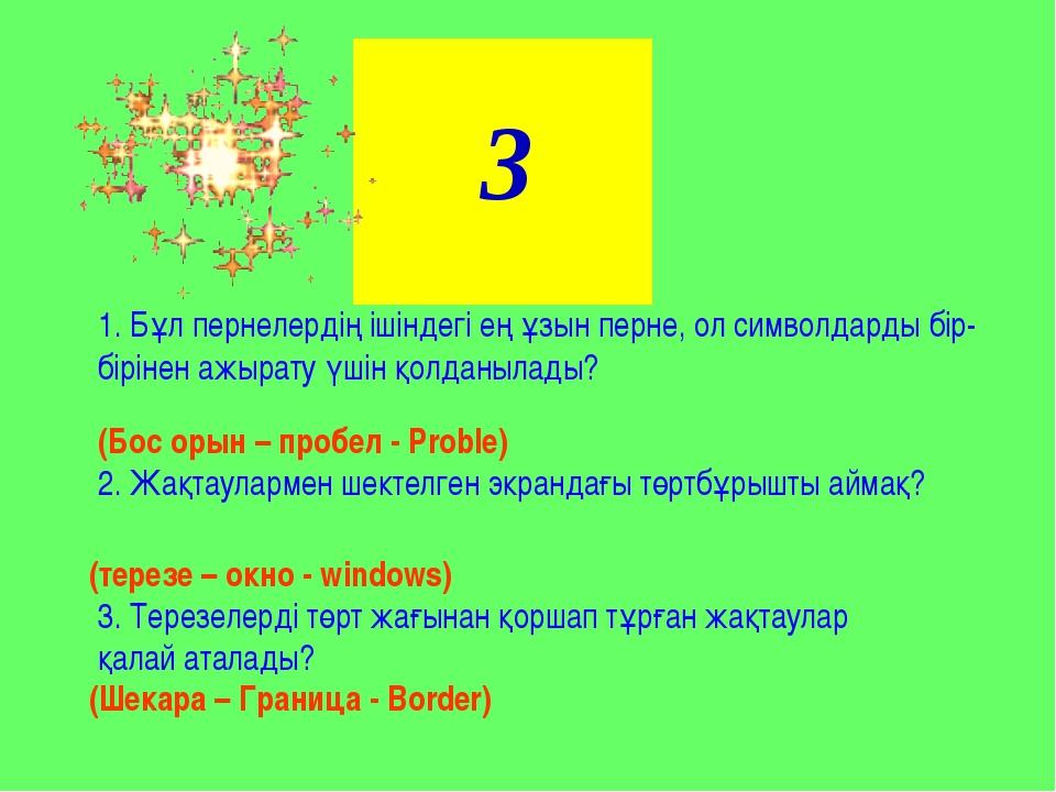3 1. Бұл пернелердің ішіндегі ең ұзын перне, ол символдарды бір-бірінен ажыра...