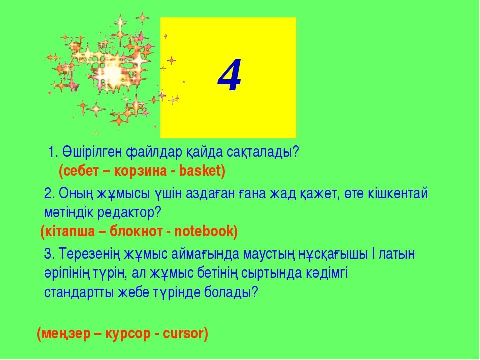 4 1. Өшірілген файлдар қайда сақталады? (себет – корзина - basket) 2. Оның жұ...