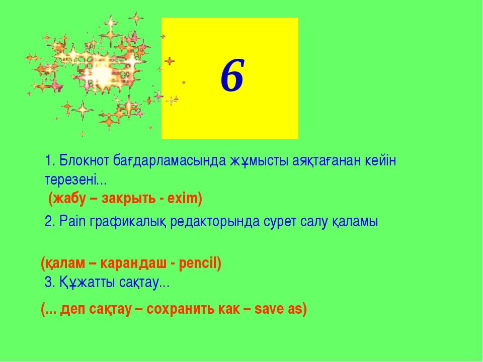 6 1. Блокнот бағдарламасында жұмысты аяқтағанан кейін терезені... (жабу – зак...