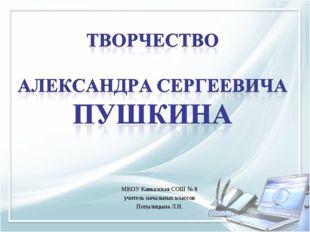МКОУ Кавказская СОШ № 8 учитель начальных классов Потылицына Л.Н.