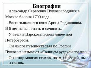Биография Александр Сергеевич Пушкин родился в Москве 6 июня 1799 года. Вос