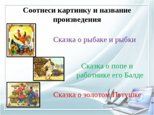 Соотнеси картинку и название произведения Сказка о золотом Петушке Сказка о р