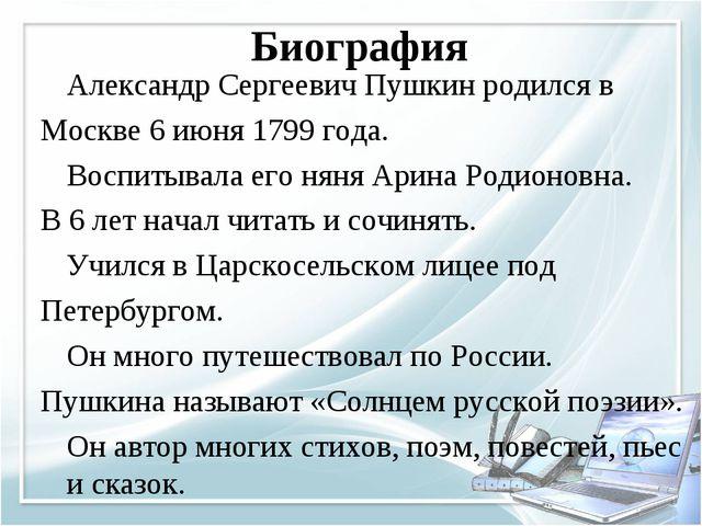 Биография Александр Сергеевич Пушкин родился в Москве 6 июня 1799 года. Вос...