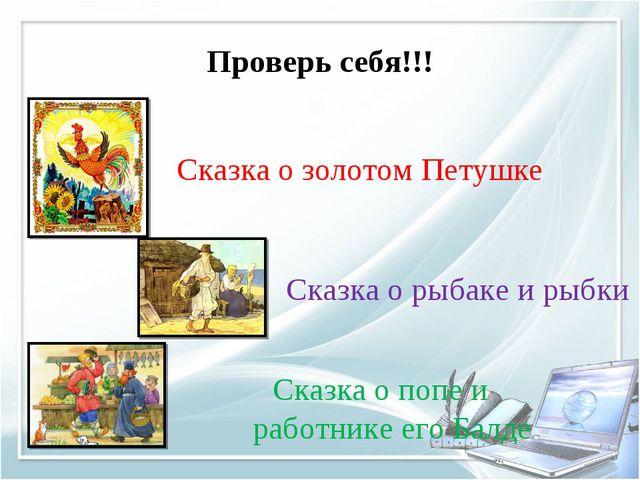 Проверь себя!!! Сказка о золотом Петушке Сказка о рыбаке и рыбки Сказка о поп...