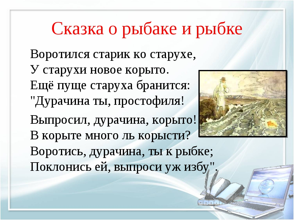 Сказка о рыбаке и рыбке Воротился старик ко старухе, У старухи новое корыто....