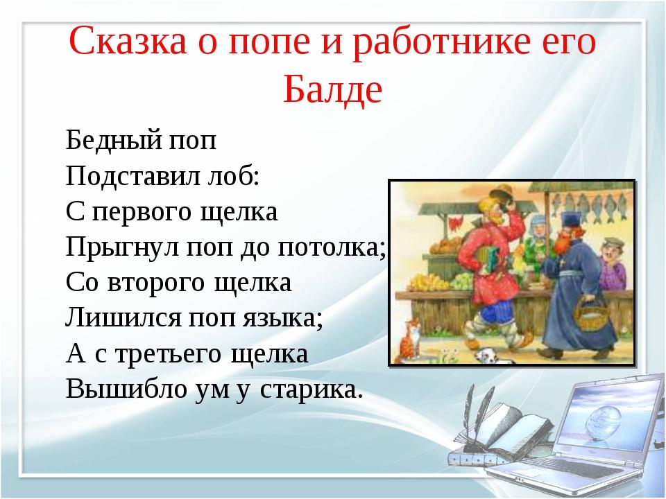 Сказка о попе и работнике его Балде Бедный поп Подставил лоб: С первого щелк...