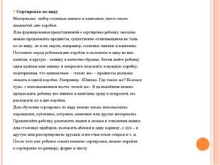 Сортировка по виду Материалы: набор сосновых шишек и каштанов, (всего около д