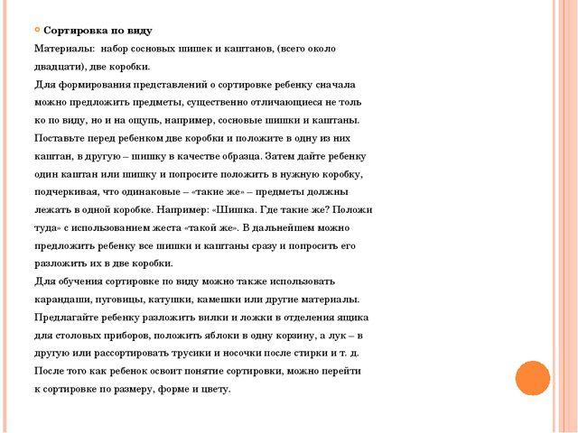Сортировка по виду Материалы: набор сосновых шишек и каштанов, (всего около д...