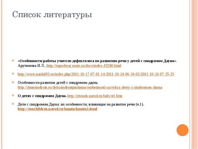 Список литературы «Особенности работы учителя-дефектолога по развитию речи у...