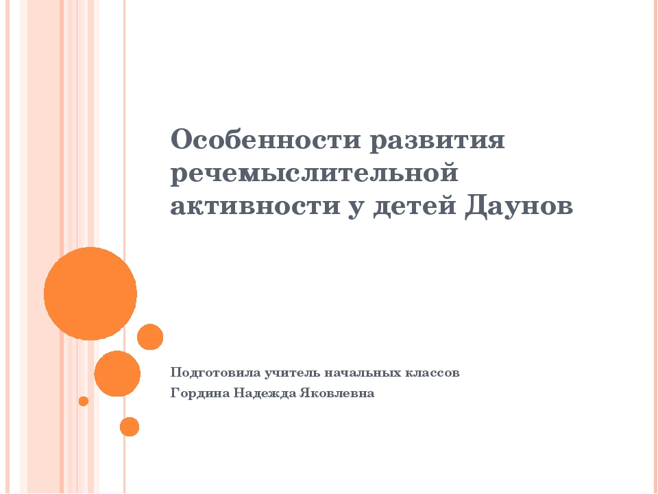 Особенности развития речемыслительной активности у детей Даунов Подготовила у...