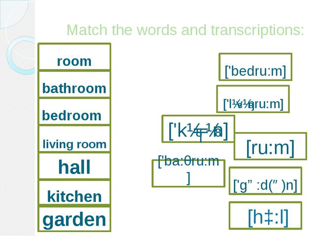 Match the words and transcriptions: room living room bathroom bedroom hall ga...