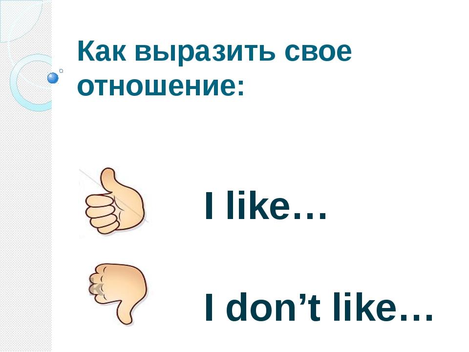 Как выразить свое отношение: I like… I don't like…