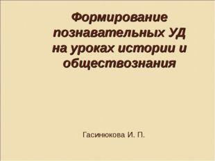 Формирование познавательных УД на уроках истории и обществознания Гасинюкова