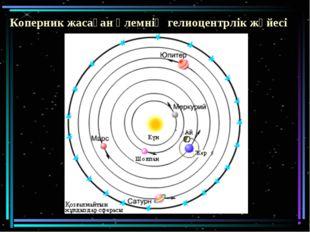 Коперник жасаған әлемнің гелиоцентрлік жүйесі