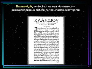 Птолемейдің жүйесі өзі жазған «Альмагест» - энциклопедиялық еңбегінде толығым