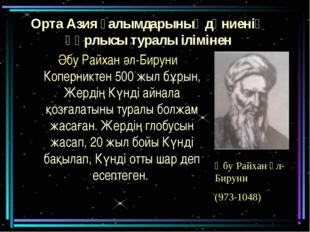 Орта Азия ғалымдарыныңдүниенің құрлысы туралы ілімінен Әбу Райхан әл-Бируни К