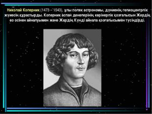 Николай Коперник (1473 – 1543), ұлы поляк астрономы, дүниенің гелиоцентрлік ж