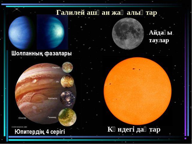 Шолпанның фазалары Юпитердің 4 серігі Айдағы таулар Күндегі дақтар Галилей аш...