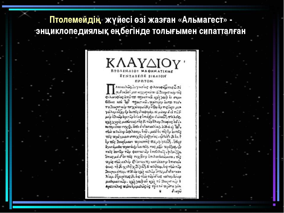 Птолемейдің жүйесі өзі жазған «Альмагест» - энциклопедиялық еңбегінде толығым...