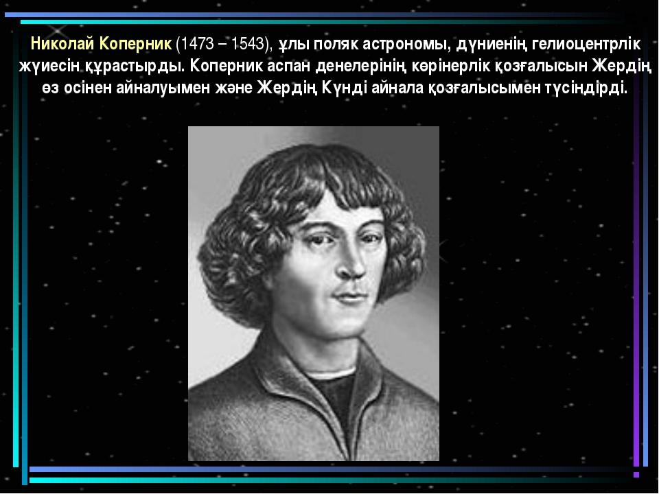 Николай Коперник (1473 – 1543), ұлы поляк астрономы, дүниенің гелиоцентрлік ж...