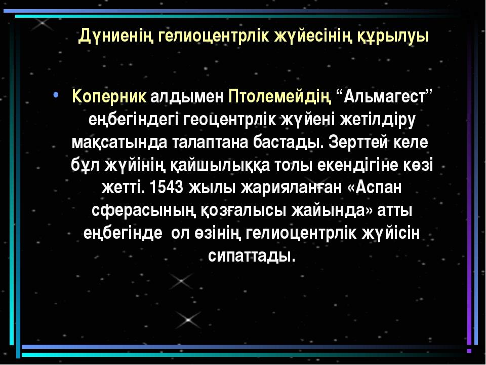 """Дүниенің гелиоцентрлік жүйесінің құрылуы Коперник алдымен Птолемейдің """"Альмаг..."""