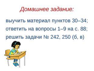 Домашнее задание: выучить материал пунктов 30–34; ответить на вопросы 1–9 на